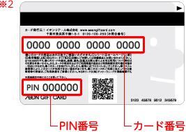 イオン ギフト カード 専門 店